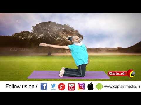 பெண்களுக்கு மாதவிடாய் சரியாக நடைபெற யோகாசனம் | புத்துணர்ச்சி தரும் யோகாசனம்  Like: https://www.facebook.com/CaptainTelevision/ Follow: https://twitter.com/captainnewstv Web:  http://www.captainmedia.in