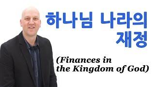 01. 하나님 나라의 재정 (Finances in th…