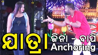 Jatra Anchoring Sayari Jollywood | New Odia Jatra Shayari 2020 |  Jina - Bapi | Anchor Jina Comedy