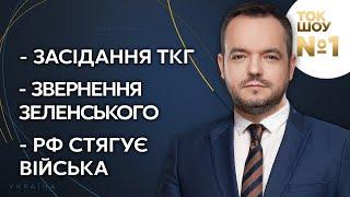ТОКШОУ №1 Василя Голованова – 21 квітня