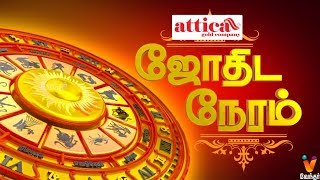 Jothida Neram – Vendhar TV Tamil Astrology Show