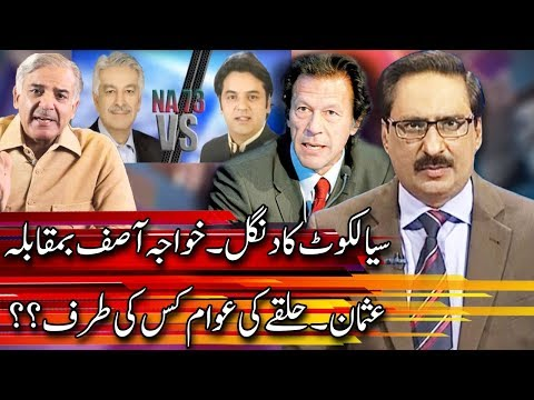 Kal Tak with Javed Chaudhry | 10 July 2018 | Express News