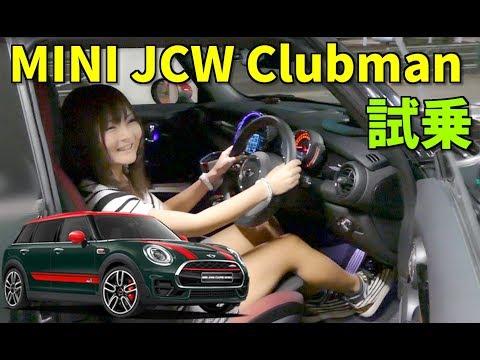 ミニクーパーに試乗‼️歴代最強MINI -John Cooper Works Clubman-