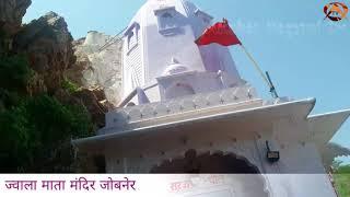 Jwala Mata Mandir ॥ ज्वाला माता मंदिर जोबनेर जयपुर राज.
