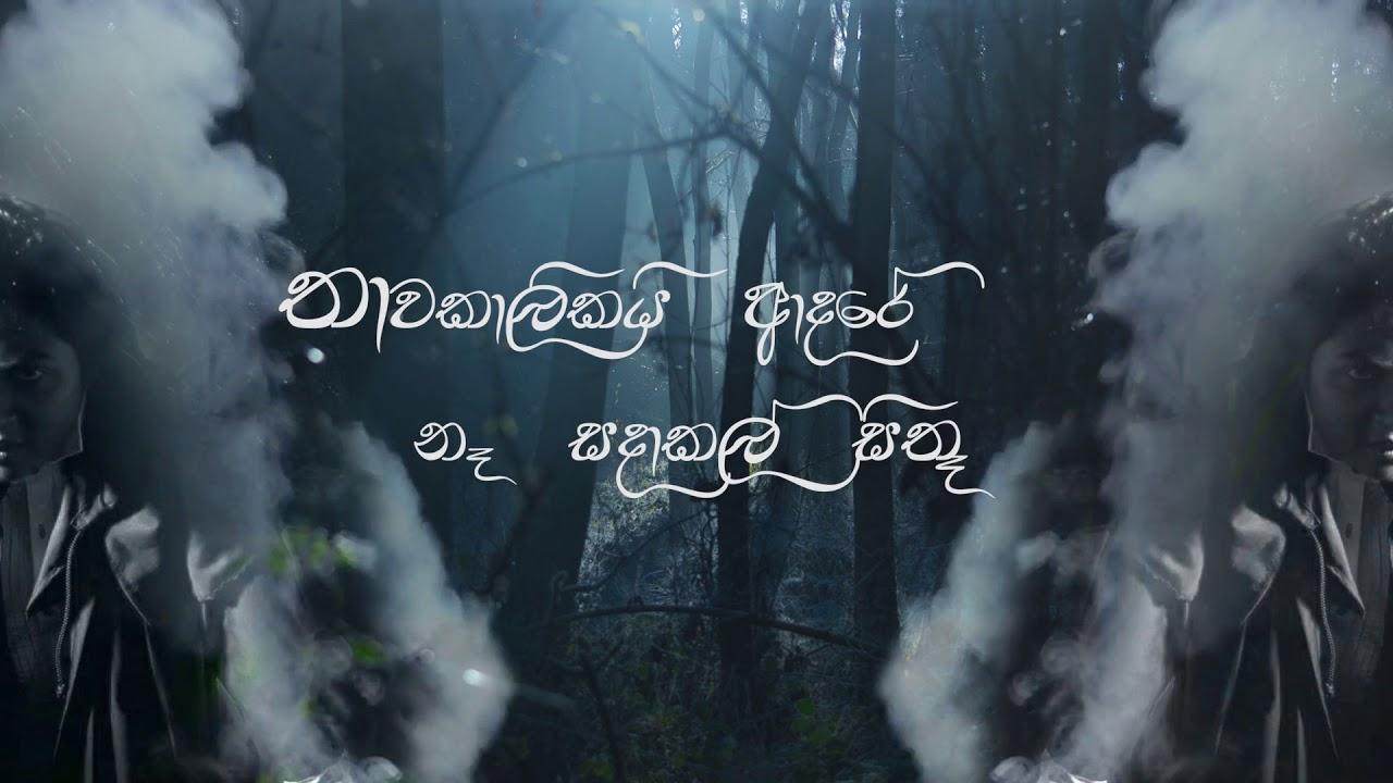 Download LASSANI (ලස්සනයි) Thashi Jayaweera (TJ) |  Official Lyric Video