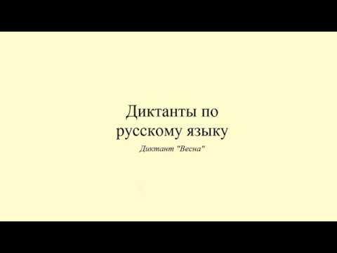 Диктант 11. Весна. Dictée En Russe. Russian Dictation