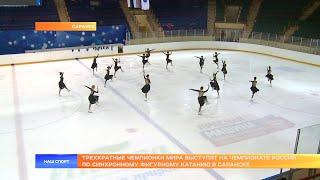 Трехкратные чемпионки мира выступят на Чемпионате России по синхронному фигурному катанию в Саранске