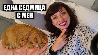 ЕДНА СЕДМИЦА С МЕН - МИКРОДЕРМАБРАЗИО И КОЙ ФИЛМ МЕ РАЗПЛАКА