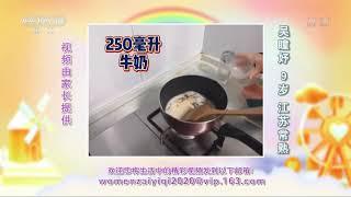 [我们在一起]美食分享:焦糖奶茶  CCTV少儿
