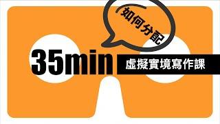 Publication Date: 2021-08-31   Video Title: 虛擬實境寫作課@香港青年協會李兆基書院