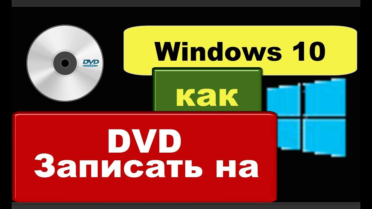 Как сделать cd загрузочным фото 514