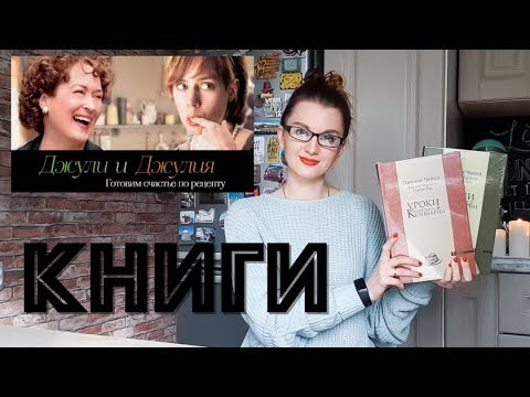 КНИГИ Джулии Чайлд ☆ Уроки Французской Кулинарии