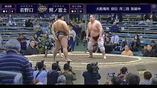 照ノ富士が5場所ぶりの復帰.