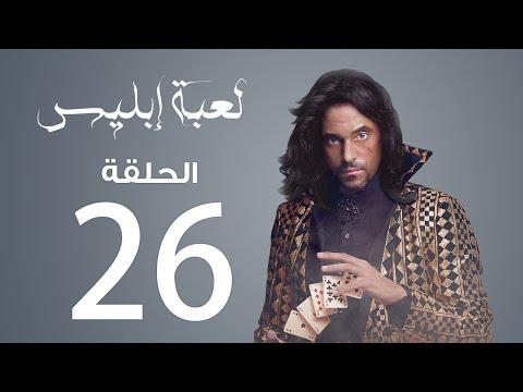 مسلسل لعبة إبليس الحلقة 26 كاملة HD 720p / مشاهدة اون لاين