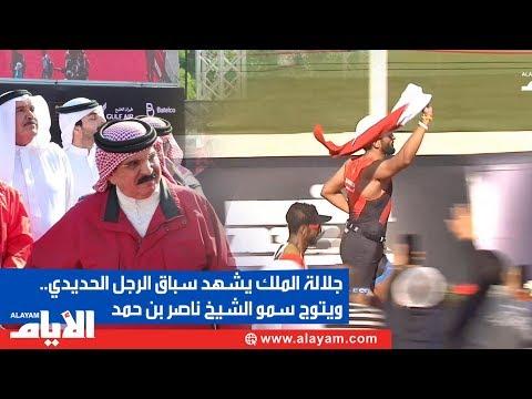 جلالة الملك يشهد سباق الرجل الحديدي.. ويتوج سمو الشيخ ناصر بن حمد  - نشر قبل 7 ساعة