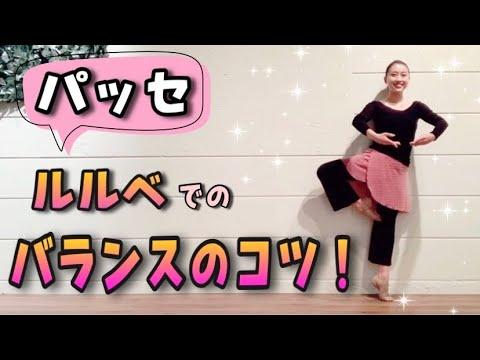 バレエ【パッセ!ルルベでのバランスのコツ!】