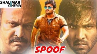 Mohan Babu, Manoj, Vishnu Hilarious Comedy Spoof  || Telugu Latest Spoofs