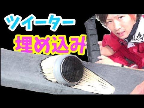 【DIY】Aピラーにツイーターを埋め込む!前編
