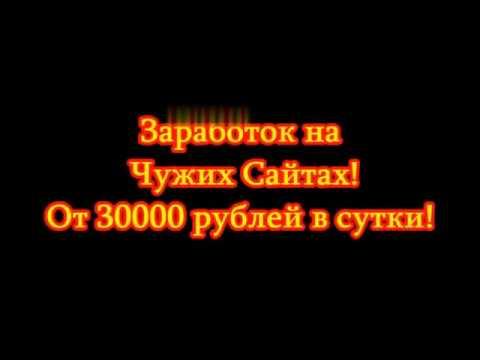 Заработок на Чужих Сайтах до 30000 рублей в день!