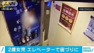 2歳女児がエレベーター内で宙づり・・・一体何が?(20/06/02)