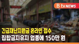 인천시,  긴급재난지원금 신청 접수