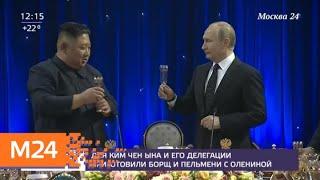 Ким Чен Ына и его делегацию накормили борщом и пельменями - Москва 24