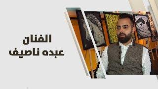 الفنان عبده ناصيف