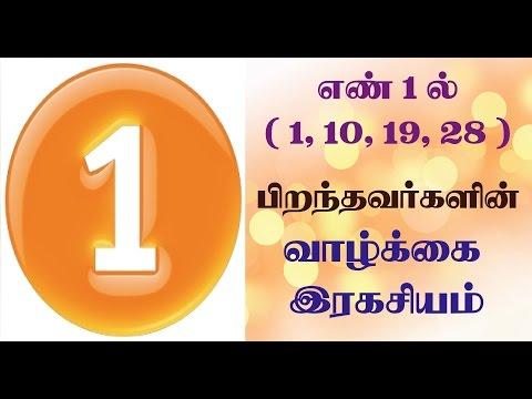 number 1 numerology life path in tamil | எண் 1 இல் பிறந்தவருக்குரிய பலன்கள்