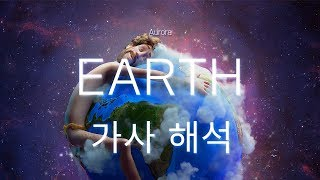 Lil Dicky - Earth / 파트별 가사 [한글/가사/해석]