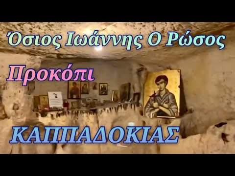 Όσιος Ιωάννης ο Ρώσος - Προκόπι Καππαδοκίας
