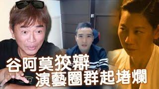 郎祖筠批谷阿莫侮辱創作「髒東西」得利影視去年已提告 | 台灣蘋果日報