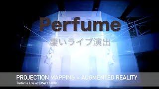 今回はPerfumeの凄いライブ演出を2つ紹介します。 Perfumeファンの方な...