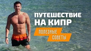 видео Пляжный отдых на Кипре 2018