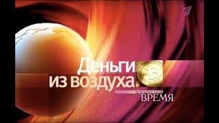 ОРТ о Криптовалюте 02.07.17 - Деньги в Интернете - реальность!