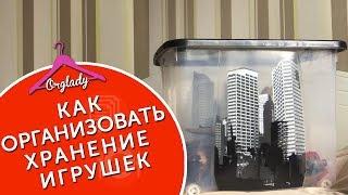Хранение игрушек в большом контейнере. Идея💡
