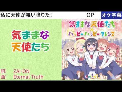 [KARAOKE] 気ままな天使たち / わたてん☆5 (full/off)