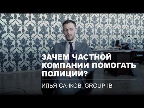 «Люблю ездить на задержания и смотреть им в глаза»: Илья Сачков о киберпреступниках и полиции