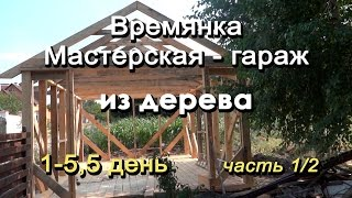 Строительство каркасного гаража-сарая 1-5 день