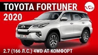 Toyota Fortuner 2020 2.7 (166 л.с.) 4WD AT Комфорт - видеообзор