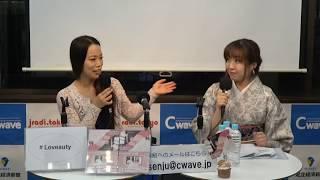 Cwave studio 出演 高橋思歩 薬師寺尚子 ネイチャー小笠原 Cwave フェイ...
