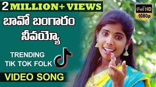 బావో బంగారం నీవయ్యో | Singer Laxmi Latest Tik Tok Folk Songs 2019 | Manukota Prasad | VIRAL SONG