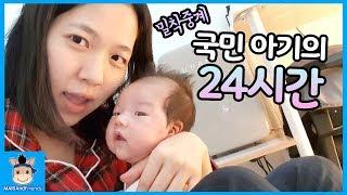 국민 24시간 하루 일상 어떻게 될까요? 엄마에게 감사해야 하는 이유 공개! ♡ 끼야 육아 국민템 리뷰 아기 밀착중계 baby Vlog | 말이야와친구들 MariAndFriends