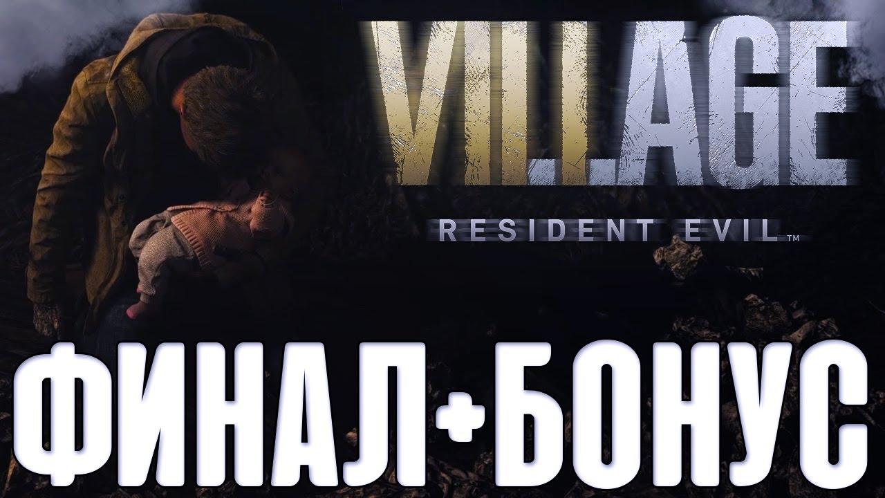 ФИНАЛ + СЦЕНА ПОСЛЕ ТИТРОВ [Resident Evil: Village] СПОЙЛЕРЫ ❗️❗️❗️