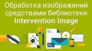 Обработка изображений средствами PHP библиотеки Intervention Image