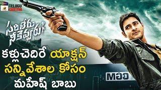 Sarileru Neekevvaru Movie Latest Update | Mahesh Babu | Rashmika | Vijayashanti |Mango Telugu Cinema