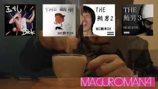 MC鈴木DX PROFILE【エムシースズキデラックス】 唯一無二の日本語ラップ...