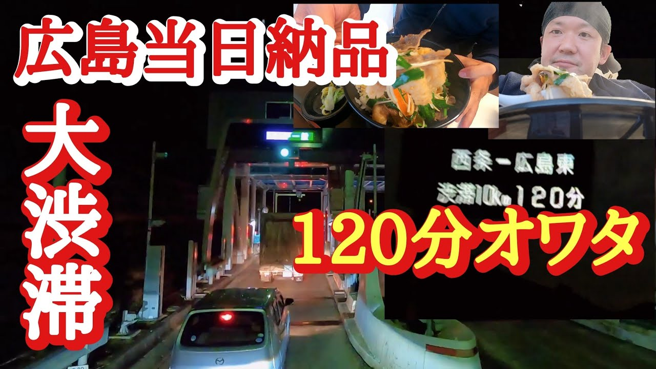 広島当日納品、事故大渋滞で終了!耳元で「コ○すぞ!」という奴!牛のコウネって知ってる?【長距離トラック日常】