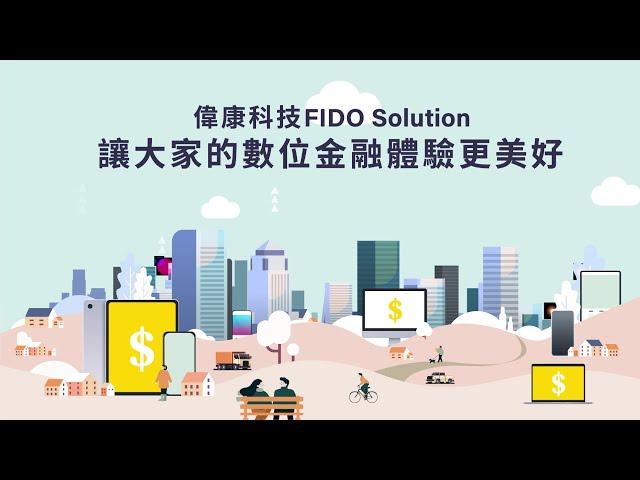 【跨際數位行銷】偉康科技|無密碼時代新利器FIDO