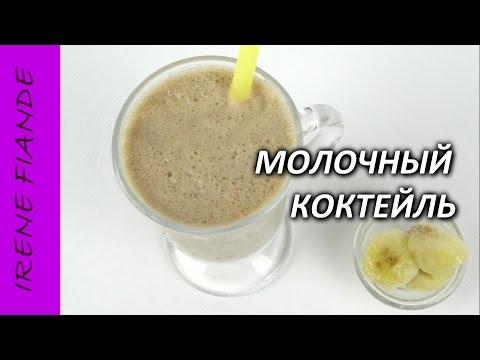 Советский молочный коктейль
