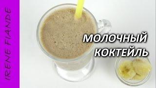 Молочный коктейль с мороженым рецепт очень простой!